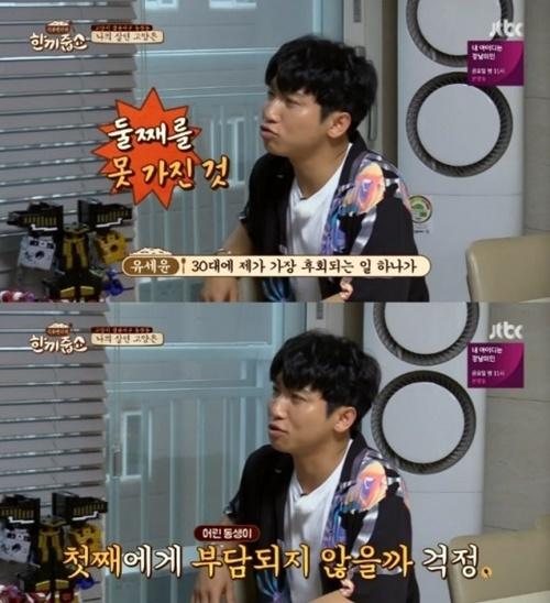 '한끼줍쇼' 유세윤 사진=JTBC '한끼줍쇼' 방송캡처