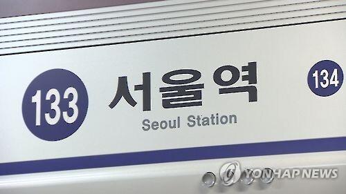 서울 지하철 1호선 서울역 [연합뉴스TV 제공]