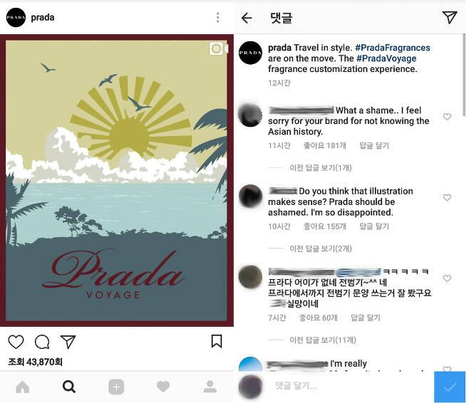 프라다 공식 인스타그램에 전범기 이미지가 포함된 동영상이 올라왔다(왼쪽). 이에 대해 항의 댓글이 달리고 있다(오른쪽). © News1