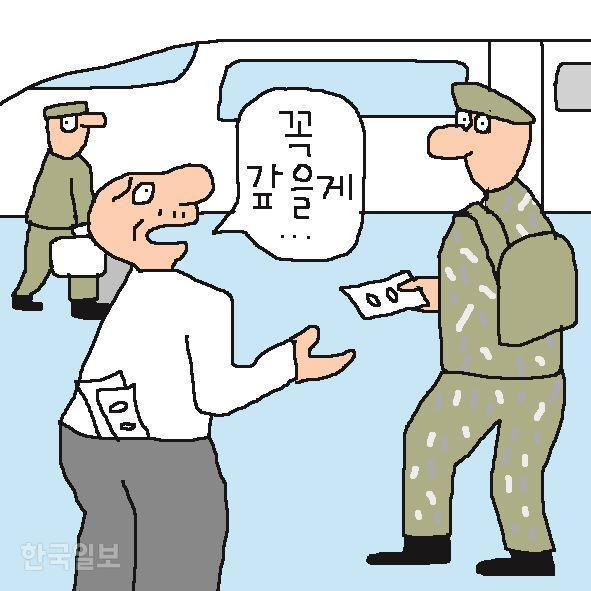 [저작권 한국일보]군인등치는사기. 박구원기자