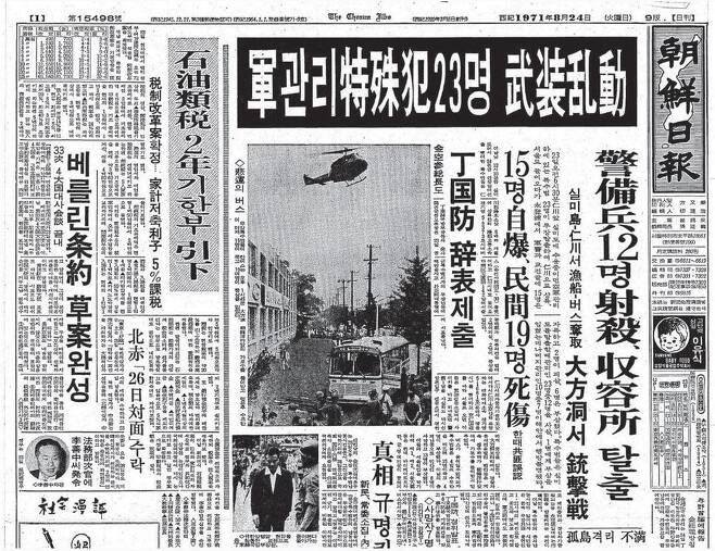 <조선일보> 1971년 8월 24일 치.