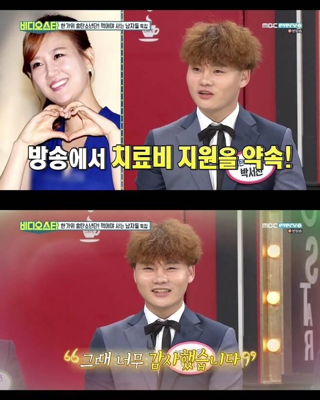 MBC every1 '비디오스타' 화면 캡처 © News1