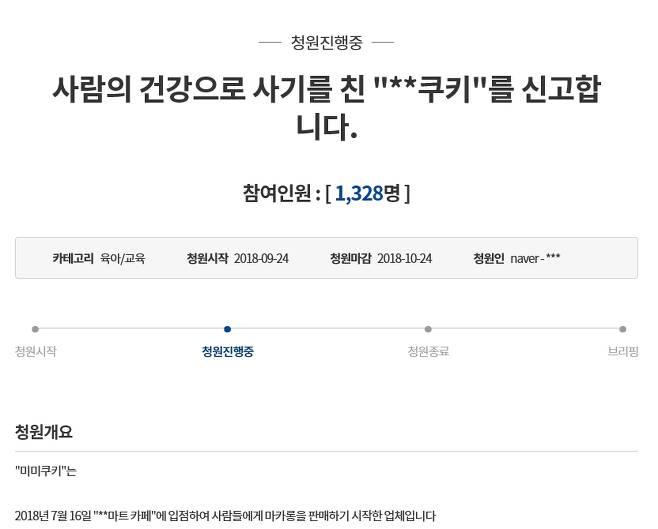 청와대 국민청원 게시판에 올라온 미미쿠키 관련 글. 2018.9.26 청와대 홈페이지
