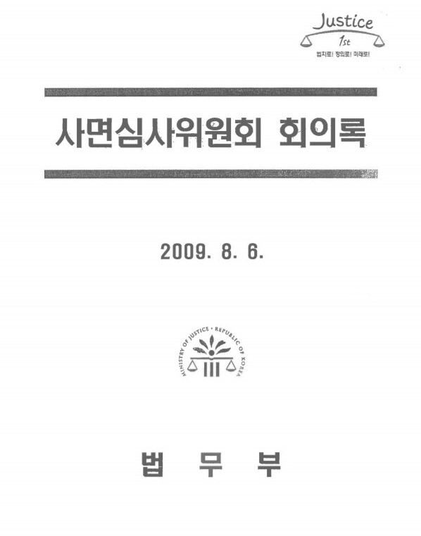 2009년 8·15 특별사면 관련 사면심사위원회 회의록의 표지. 의원실 제공