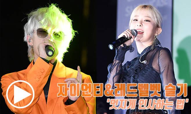 자이언티(Zion.T), 레드벨벳 슬기(Red Velvet)