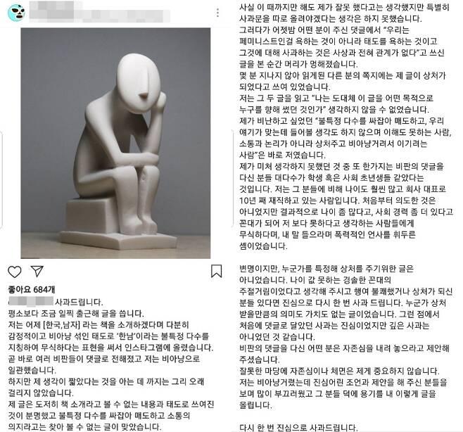 서 대표 사과문. /사진=관련 인스타그램 캡쳐