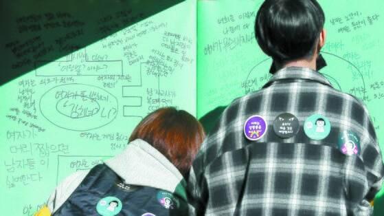 지난달 3일 서울 태평로 파이낸스센터 앞에서 열린 '스쿨 미투' 행사. 청소년 참가자들이 학교에서 들었던 혐오 발언 등을 적고 있다. [연합뉴스]