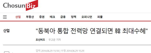 조선일보 2014년 동북아 전력망 기사