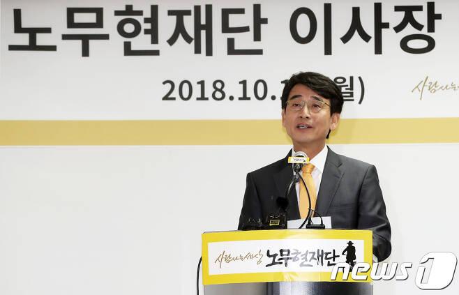 유시민 노무현재단 이사장© News1 오대일 기자
