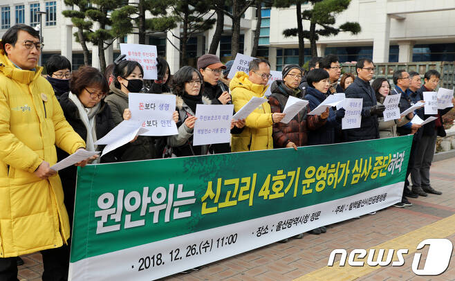 탈핵울산시민공동행동 회원들이 26일 울산시청 정문 앞에서 기자회견을 하고 있다. 2018.12.26/뉴스1 © News1 조민주 기자