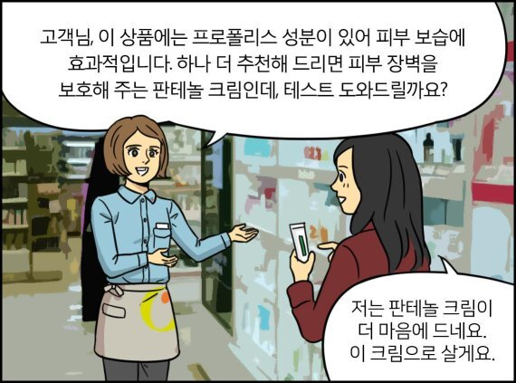 2018 올리브영 서비스 사례집 '나의 하루, 우리들의 이야기' 삽화