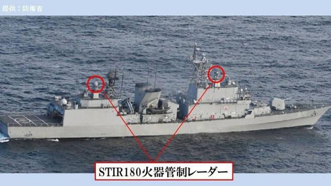 일본 방위성이 공개한 광개토대왕함 사진…STIR 레이더를 붉은색 원으로 강조했다.