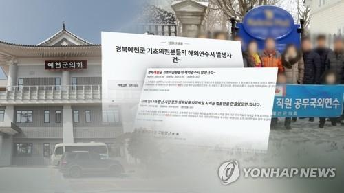 '국제망신' 예천군의회 추태에 들끓는 민심 (CG) [연합뉴스TV 제공]