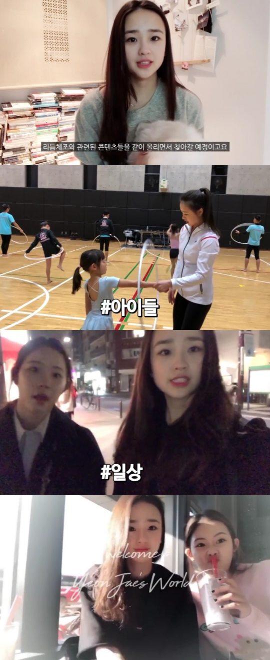 손연재 유튜브 채널 영상 캡처. /
