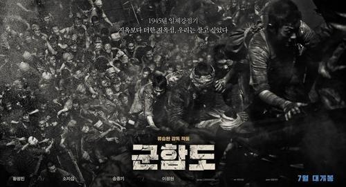 '군함도' [CJ엔터테인먼트 제공]