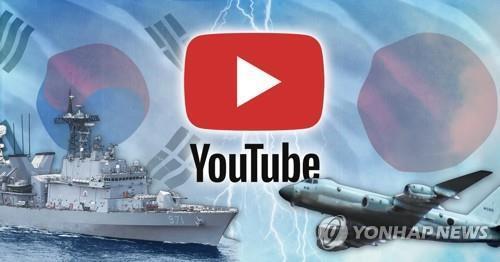 한일 '레이더 갈등'유튜브 공개 대립·갈등(PG) [최자윤 제작] 사진합성·일러스트