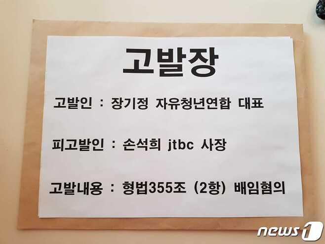 장기정 자유청년연합 대표가 28일 배임혐의로 손석희 JTBC 대표이사를 고발했다며 고발장 사진을 자신의 페이스북에 공개했다. (장기정 페이스북) 2019.1.28/뉴스1 © News1 황덕현 기자