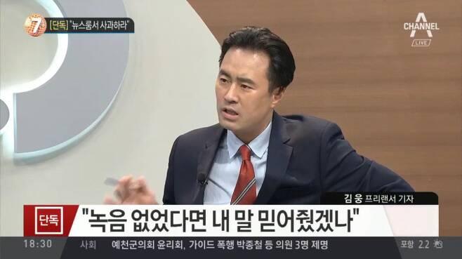 ▲ 채널A에 출연한 �웅씨. 사진=채널A 뉴스보도 갈무리