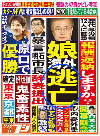극우 성향의 일본 산케이 신문 계열 석간 후지가 지난 2일자 1면에 '문재인 대통령 딸 해외 도망(逃亡)'이라고 실었다 (사진=석간 후지 페이스북)