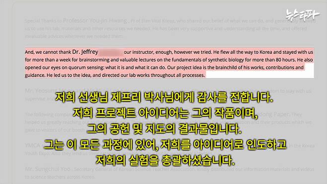 ▲J 양과 K 군은 팀 홈페이지에 연구 프로젝트 아이디어는 자신들을 교육하고 실험을 총괄한 외국인 코디의 작품이나 다름없다며 감사의 말을 남겼다.