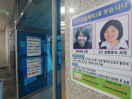 지난 11일 오후 경기도 평택 송탄행정복지센터 로비에 혜희양을 찾는 전단이 붙어 있다. 김민욱 기자
