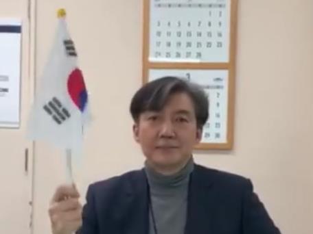 조국 민정수석 페이스북 캡처