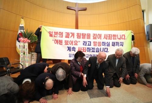 제암교회서 사죄하는 일본 기독교인들 [연합뉴스]