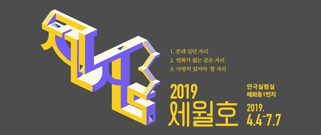 2019세월호 제자리 포스터© 뉴스1