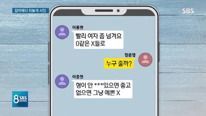 사진='8뉴스' 방송화면 캡처