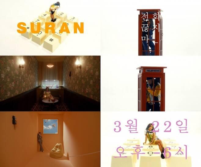 ▲ 가수 수란의 신곡 '전화끊지마' 뮤직비디오 티저 영상이 공개됐다. 티저 영상 캡처