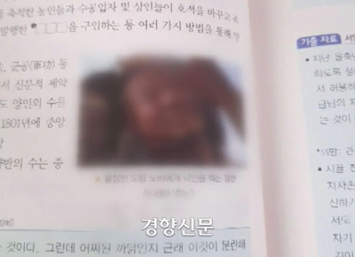 고 노무현 전 대통령을 비하한 사진을 실어 논란이 된 교학사의 수험서.