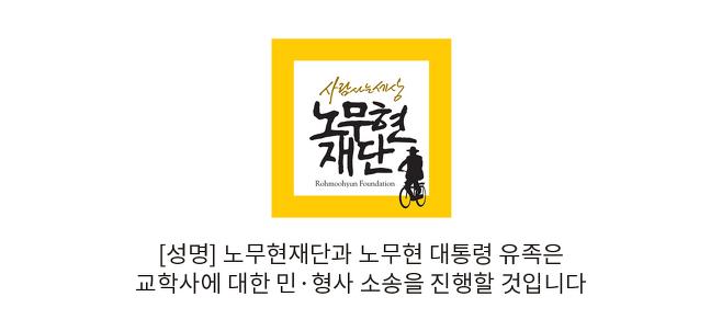 노무현재단, 교학사 상대 민·형사상 소송 진행