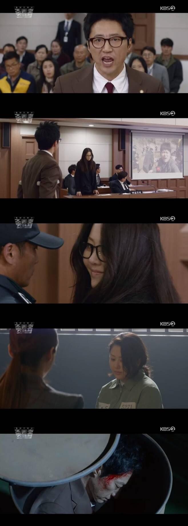 ▲ 드라마 '동네변호사 조들호2: 죄와 벌'. 방송화면 캡처