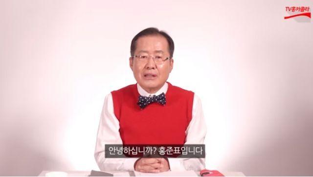 자유한국당 홍준표 당원(사진=TV홍카콜라)