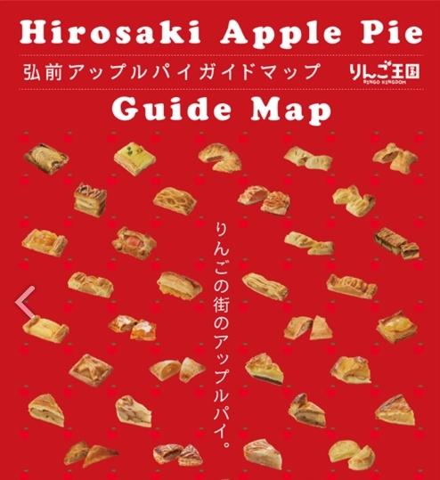 히로사키시의 사과 파이 가이드맵 [아오모리현 관광 사이트 캡처]