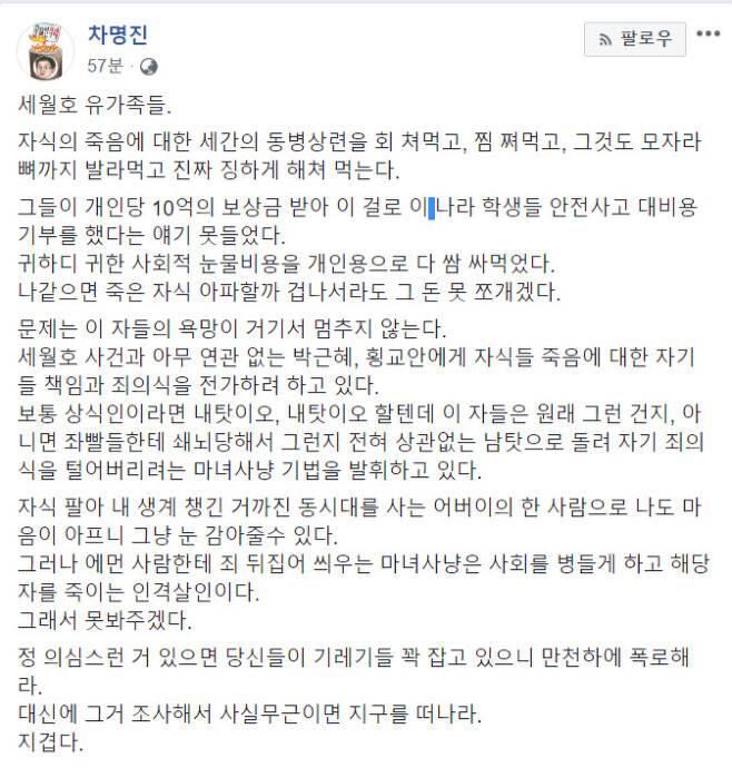 차명진 전 자유한국당 의원 페이스북 갈무리