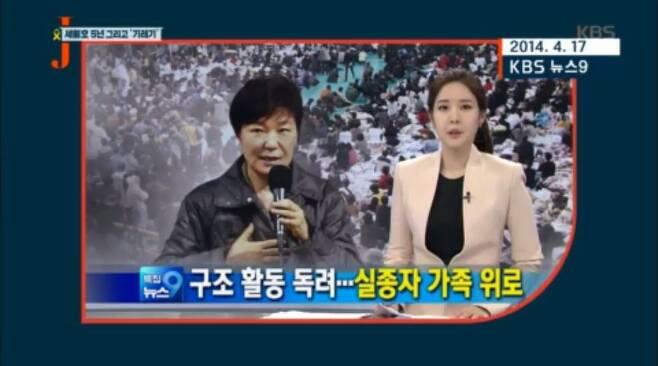 ▲ KBS1 '저널리즘 토크쇼 J' 방송 화면.