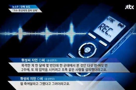 JTBC 보도화면 캡처