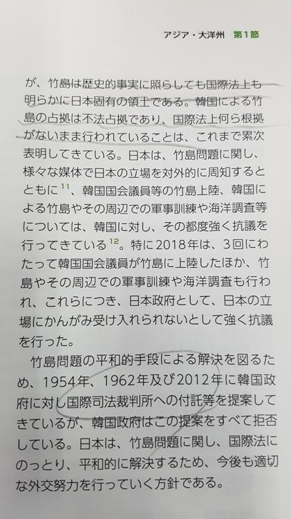 (도쿄=연합뉴스) 독도 영유권을 반복해서 주장한 2019년판 외교청서 부분.