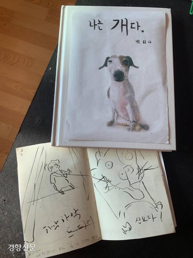 백희나 작가는 처음 스토리를 구상하면 스토리보드를 만들고 가제본한 책 '더미북'을 만들어본다. <나는 개다>의 더미북.