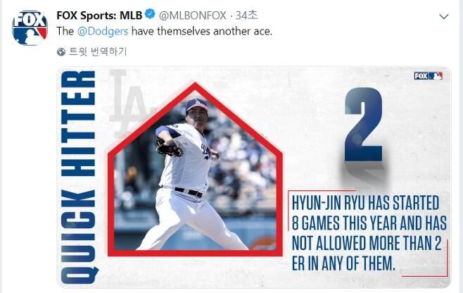 ▲ 류현진의 뛰어난 성적을 칭찬한 FOX스포츠