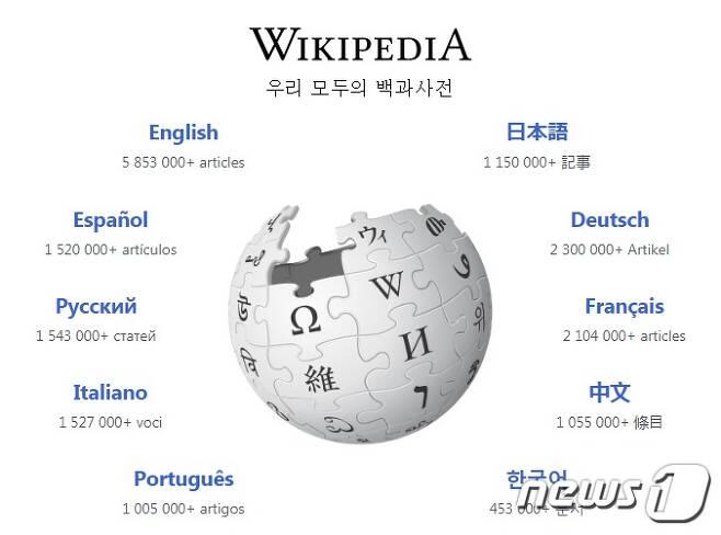 위키피디아 홈페이지 © 뉴스1