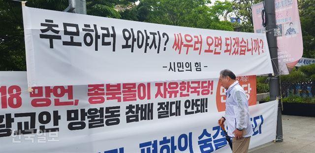 [저작권 한국일보] 보수단체 회원들이 18일 오후 5ㆍ18민주화운동 유공자 명단 공개를 요구하는 집회를 연 광주 동구 금남공원 한쪽에 이들의 자성을 촉구하는 플래카드가 걸려 있다.