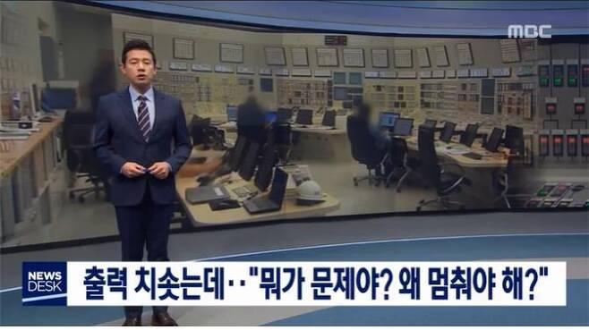 한빛 원전 1호기 원전사고를 가장 빠르고 쉽게 설명한 MBC (5월21일).