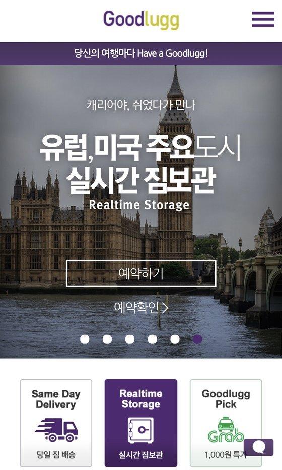 짐 배송, 보관 서비스 어플인 '굿럭'의 메인 화면. [모바일 캡처]