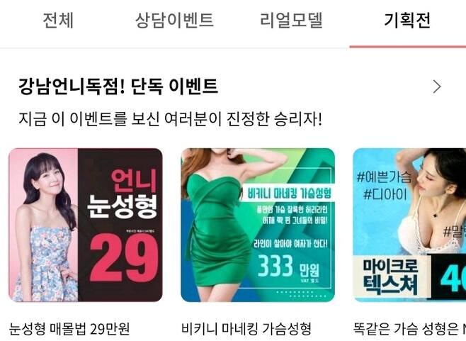 성형시술 정보 앱 '강남언니'의 화면. 서울 강남구의 한 성형외과는 쌍꺼풀 수술을 29만원에 할 수 있다고 홍보하고 있다.