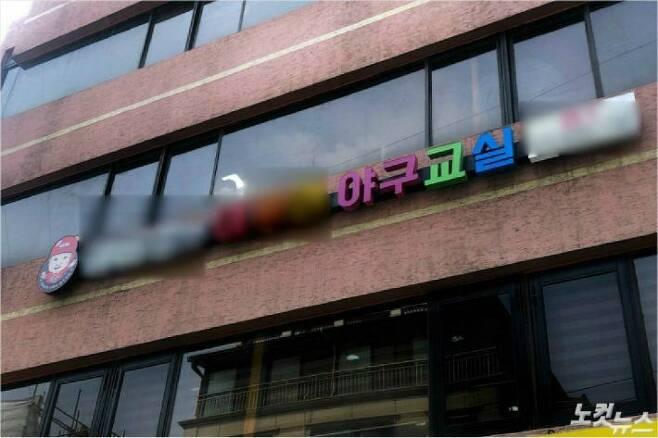 전직 프로선수 이여상이 운영하는 서울 송파구의 야구교실