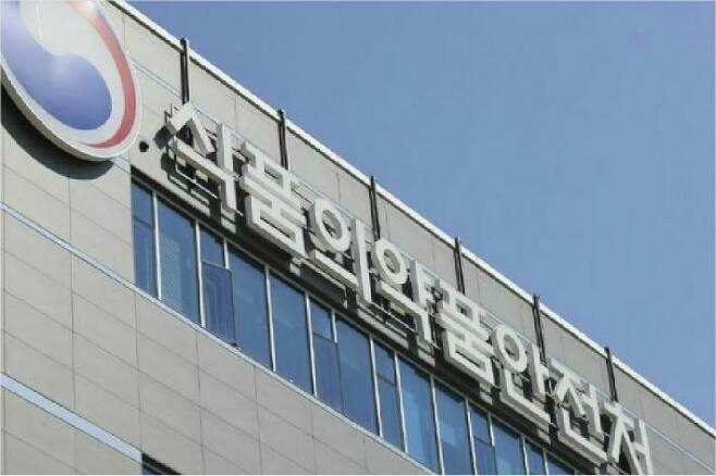 식품의약품안전처(사진=연합뉴스 제공)