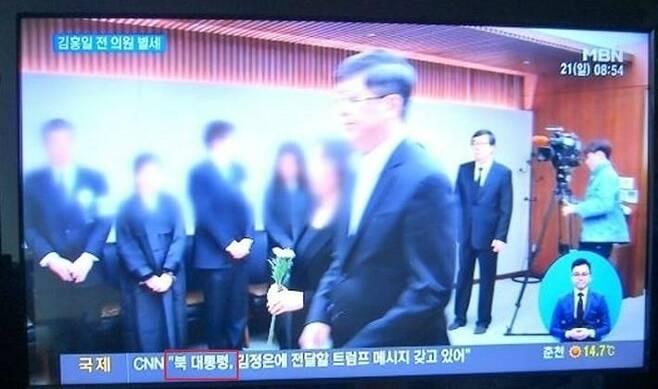 4월 21일 방송된 MBN '뉴스와이드' (사진=온라인 커뮤니티 '출처: MBN 방송 내가 직접 캡쳐' 사진)