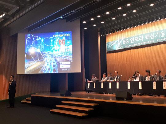 최성호 IITP 미래통신전파PM이 19일 공청회에서 6G 인프라 핵심기술 개발사업 추진방향을 발표하고 있다.    안경애기자
